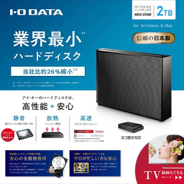 IODATA(アイオーデータ)のI-O DATA 外付けハードディスク2TB スマホ/家電/カメラのテレビ/映像機器(テレビ)の商品写真