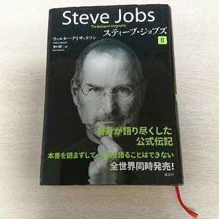 スティーブ・ジョブズ Steve Jobs II 講談社