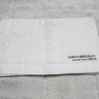 ホンダ(ホンダ)のホンダ 山陰中央10周年記念タオル(タオル/バス用品)