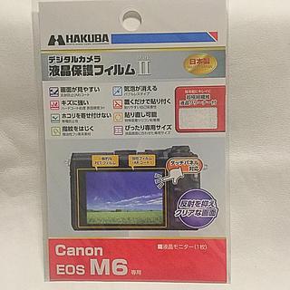 HAKUBA - ハクバ 液晶保護フィルム キャノン EOS M6 用 Kiss M M100 同