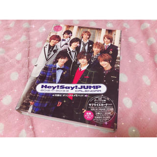 ヘイセイジャンプ(Hey! Say! JUMP)の♡ Hey! Say! JUMPカレンダー 2012年~2013年 ♡(男性タレント)