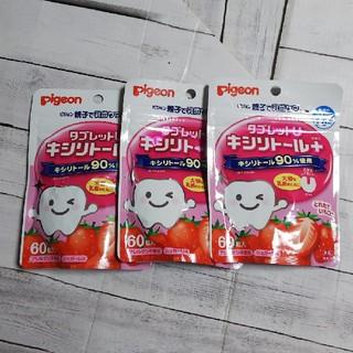 ピジョン(Pigeon)の新品 ピジョン タブレットU キシリトール+とれたていちご味60粒入り×3袋(歯ブラシ/歯みがき用品)