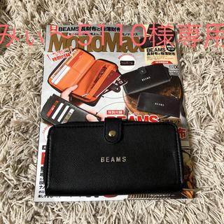 ビームス(BEAMS)のBEAMS 付録の長財布 と モノマックスMonoMax 雑誌(ファッション)