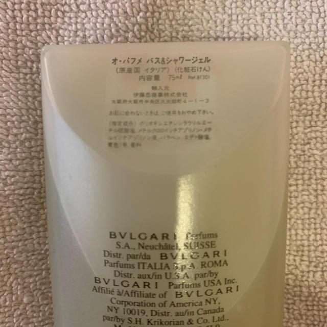 BVLGARI(ブルガリ)のボディソープ コスメ/美容のボディケア(ボディソープ / 石鹸)の商品写真