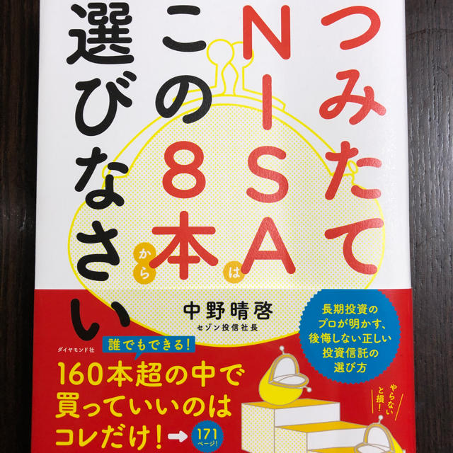 ダイヤモンド社(ダイヤモンドシャ)のつみたてNISAこの8本から選びなさい エンタメ/ホビーの本(ビジネス/経済)の商品写真