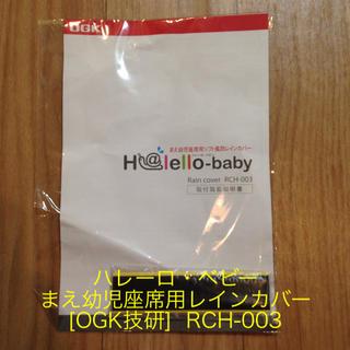 オージーケー(OGK)のハレーロ・ベビーまえ幼児座席用レインカバー[OGKオージーケー]RCH-003(自動車用チャイルドシートカバー)