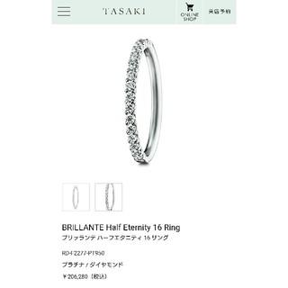 タサキ(TASAKI)のtasaki ダイヤモンド ハーフエタニティ リング 指輪 9号(リング(指輪))
