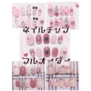 ネイルチップフルオーダー¥2000〜♥イニシャル量産型マイメロ