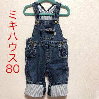 8df2b178810cf ミキハウス(mikihouse)のミキハウス オーバーオール サロペット デニム 80(パンツ)