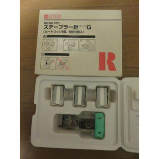 リコー(RICOH)のリコー PPCステープラー針 タイプG 3000本 316283 1箱(4個)(PC周辺機器)
