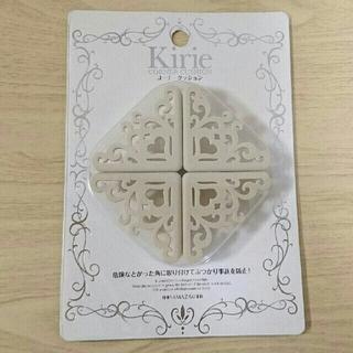 新品・未開封  Kirie コーナークッション  アイボリー 4個入り(コーナーガード)