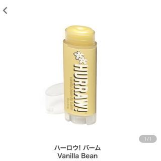 セフォラ(Sephora)のHURRAW! リップバーム バニラ(リップケア/リップクリーム)