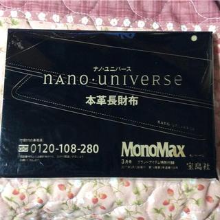ナノユニバース(nano・universe)のナノユニバース 本革長財布(長財布)