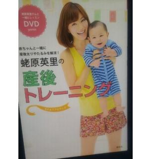 コウダンシャ(講談社)の蛯原英里 産後トレーニング DVD付き(その他)