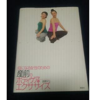 コウダンシャ(講談社)の産前 ボディケア&エクササイズ 本(その他)