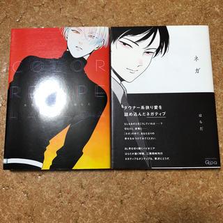 送料無料!!おまけ小冊子付き!!はらだ 人気BLコミック2冊セット(BL)