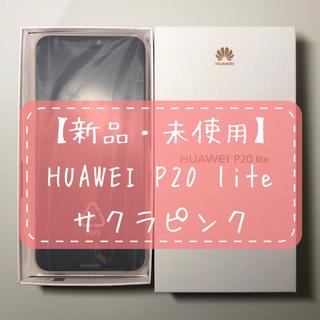 アンドロイド(ANDROID)の【新品・未使用】HUAWEI P20 lite サクラピンク UQシムフリー端末(スマートフォン本体)