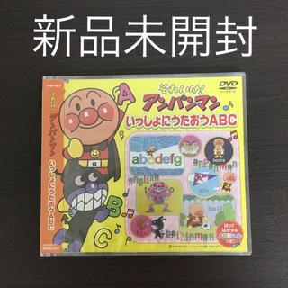 アンパンマン(アンパンマン)のアンパンマン DVD いっしょにうたおうABC(キッズ/ファミリー)