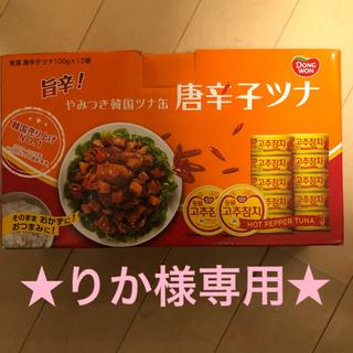 コストコ(コストコ)の【 りか様専用 】コストコ 唐辛子ツナ 12個(缶詰/瓶詰)