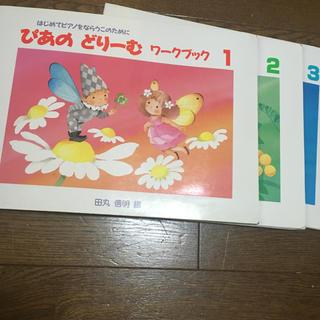 ぴあのドリームワークブック3冊(童謡/子どもの歌)