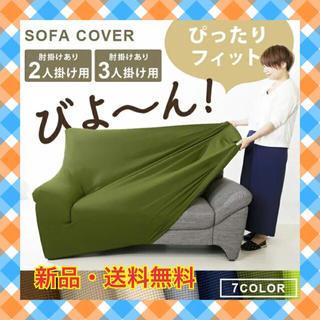 【数量限定】 ソファーカバー 2人掛け 3人掛け 肘付き 選べる7色 ☆(ソファカバー)