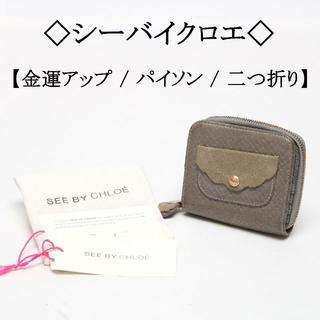 647fc545c889 シーバイクロエ ミニ 財布(レディース)の通販 62点 | SEE BY CHLOEの ...