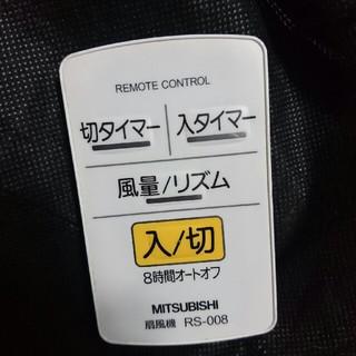 ミツビシ(三菱)のMITSUBISHI 三菱 扇風機リモコン RS-008 送料込み(その他)