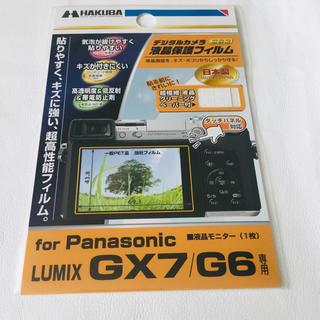 ハクバ(HAKUBA)のハクバ 液晶保護フィルム パナソニック GX7 G6 専用 GF9 GF7  同(その他)