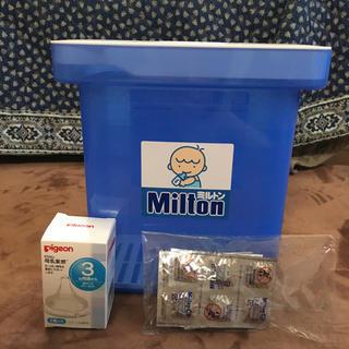 ミントン(MINTON)のミルトン専用容器 ミルトン錠剤 ピジョン哺乳瓶乳首M(哺乳ビン用消毒/衛生ケース)