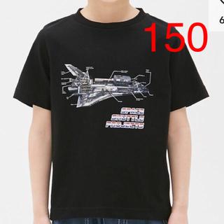 ジーユー(GU)のGU  NASA キッズ Tシャツ 150 (Tシャツ/カットソー)