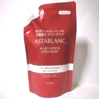 アスタブラン(ASTABLANC)の専用☆化粧水 とてもしっとり&しっとり本体(化粧水/ローション)