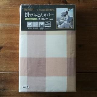 ニシカワ(西川)の[ 新品 ] 京都西川 掛け布団カバー シングル 2枚セット(シーツ/カバー)