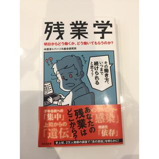 コウブンシャ(光文社)の残業学(ビジネス/経済)