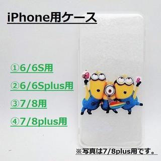 ミニオン(ミニオン)の「ミニオンソフトケース」iPhone用各種~パーティ~(iPhoneケース)