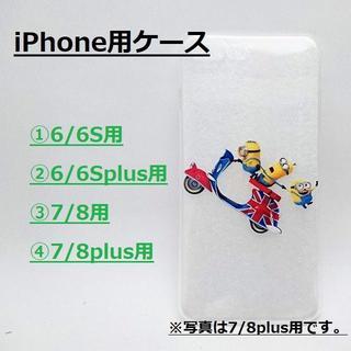 ミニオン(ミニオン)の「ミニオンソフトケース」iPhone用各種~スクーター~(iPhoneケース)