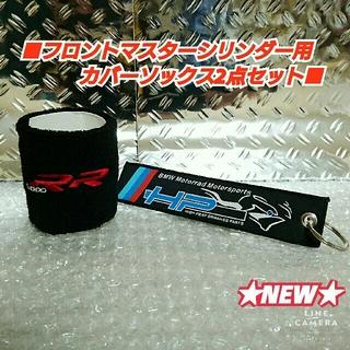 BMW - ■Fマスターシリンダー用カバーソックス【S1000RR/BMW】2点セット■02