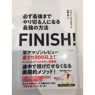 ダイヤモンドシャ(ダイヤモンド社)のFINISH!(ノンフィクション/教養)