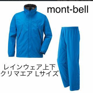 モンベル(mont bell)のLサイズ モンベル レインウェア メンズ ブルー 上下セット カッパ アウトドア(レインコート)