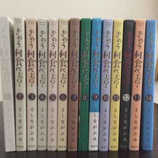 コウダンシャ(講談社)の栗饅頭様専用出品 中古 きのう何食べた?1〜14巻(女性漫画)