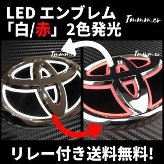 トヨタ(トヨタ)の【12×8.3㎝】赤白 2色発光LED エンブレム トヨタ TOYOTA (車外アクセサリ)