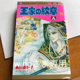 秋田書店 - 王家の紋章 64巻