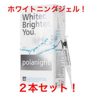 ホワイトニングジェル pola night