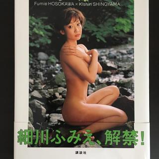 コウダンシャ(講談社)の細川ふみえ 写真集 Fumming(アート/エンタメ)
