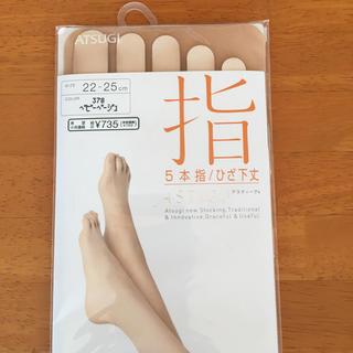アツギ(Atsugi)の5本指  ひざ下丈ストッキング    アツギ(タイツ/ストッキング)