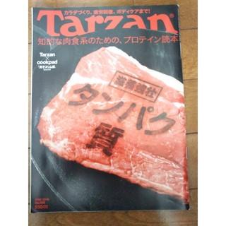 雑誌Tarzan筋トレ特集バックナンバー4