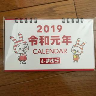 シマムラ(しまむら)のしまむら 令和カレンダー(カレンダー/スケジュール)