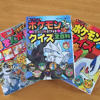 ショウガクカン(小学館)のポケモンクイズ百科&4コマまんがセット(4コマ漫画)