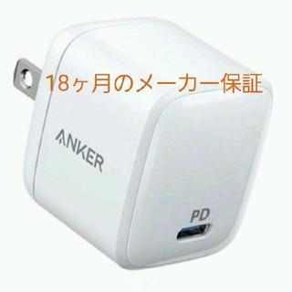 新品 未開封 メーカー保証 Anker PowerPort Atom PD 1(バッテリー/充電器)