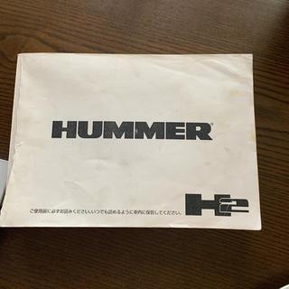HUMMER - ハマーH2 日本語マニュアル