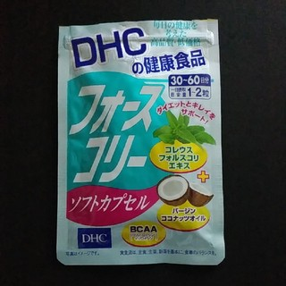 ディーエイチシー(DHC)のDHC フォースコリー ソフトカプセル(その他)